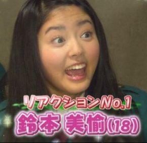 鈴本美愉 顔芸 欅坂46 けやき坂46 みゆちゃん すずもん リアクション