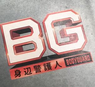 BG 身辺警護人 木村拓哉 主演 2018
