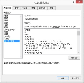 EXCEL エクセル 新元号 和暦 西暦 グレゴリオ歴 書式設定 日付 関数 方法 対応