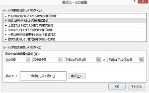 令和元年 令和2年 条件付き書式 平成 変換 エクセル 関数 日付 和暦