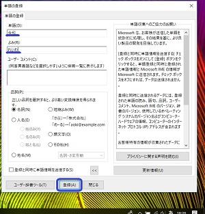 Windows Microsoft 辞書登録 単語登録 令和 パソコン設定 れいわ PC